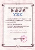 YXC代理证明