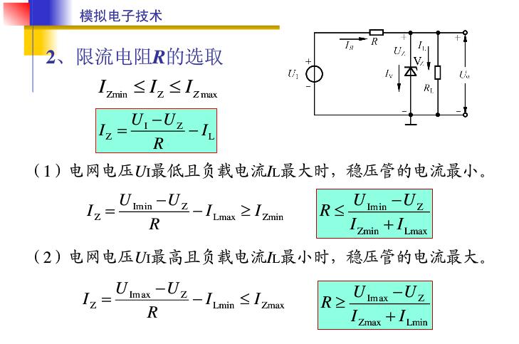并联型硅稳压管稳压电路的效果图演示_基础硬件电路图